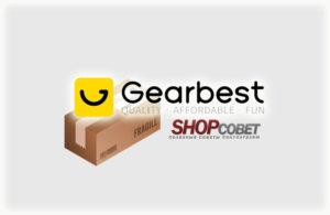 GearBest - сколько идет посылка?