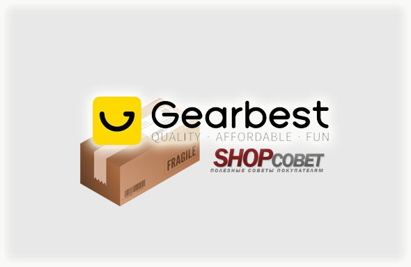 GearBest — сколько идет посылка?