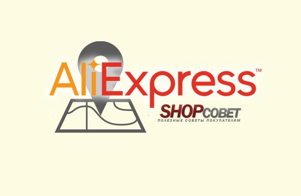 Где посмотреть адрес продавца на АлиЭкспресс?