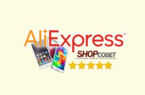 Проверенные продавцы на АлиЭкспресс (телефоны)