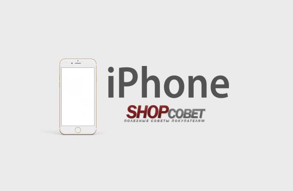 Где купить айфон?