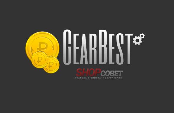 Gearbest как перевести в рубли?
