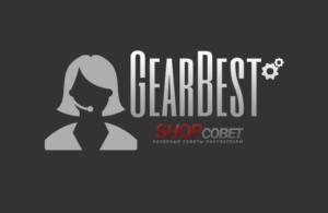 Gearbest техподдержка (как связаться?)