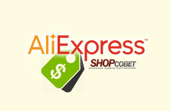 Как узнать цену в долларах на Алиэкспресс?