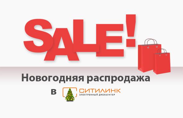 Новогодняя распродажа в citilink! Скидки до 55%