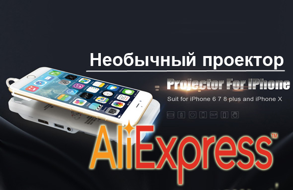 Необычный чехол проектор для смартфона на Алиэкспресс