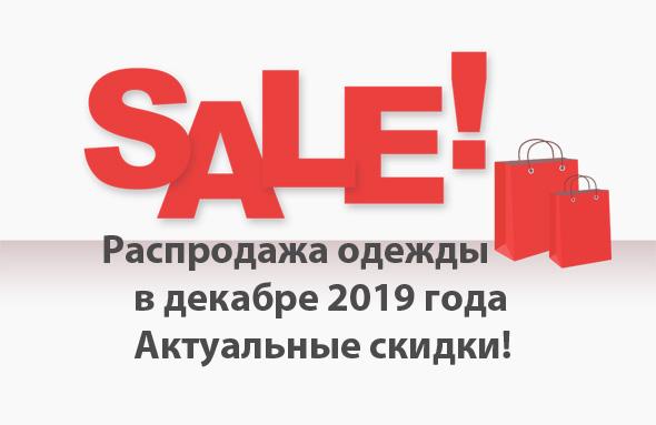 Распродажа одежды в декабре 2019 года