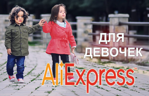Магазин на Алиэкспресс для девочек (5 лучших продавцов)