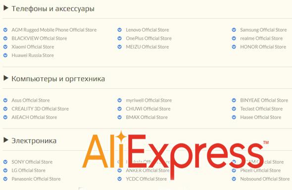 Официальные магазины на Алиэкспресс (полный список)