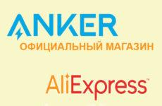 ANKER официальный магазин на Алиэкспресс