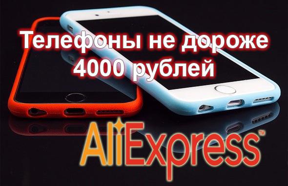 Алиэкспресс смартфоны и телефоны до 4000 руб (> 500 вариантов)